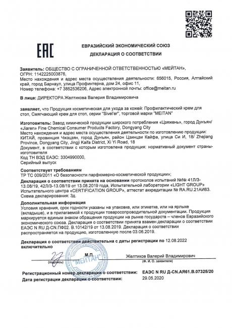 Сертификат Профилактический крем для стоп со змеиным жиром